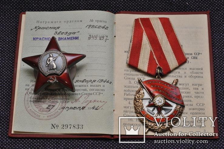 Комплект на документе: Орден красного знамени + красная звезда, фото №3