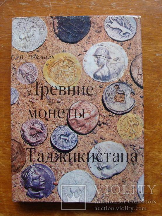 Древние монеты Таджикистана (14), фото №2