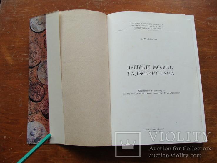 Древние монеты Таджикистана (14), фото №4