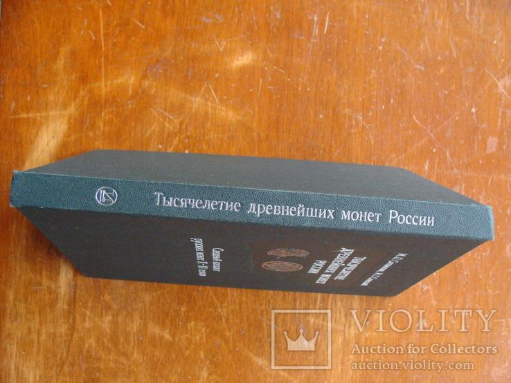 Тысячелетие древнейших монет России. (16), фото №3