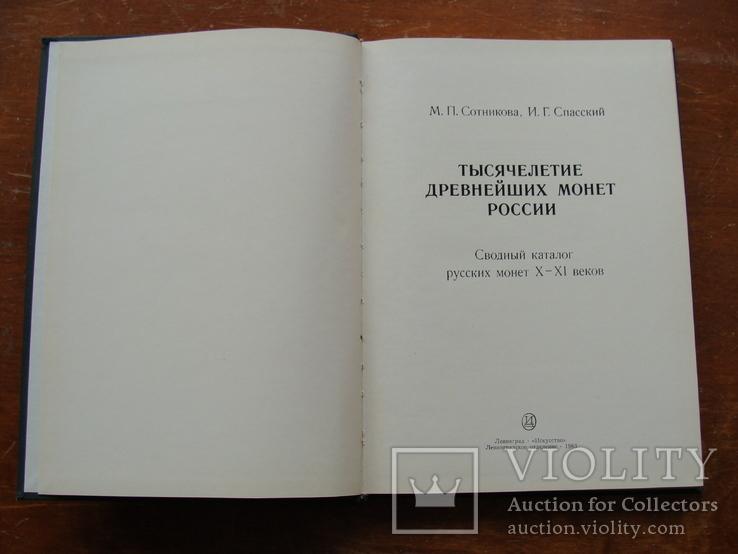 Тысячелетие древнейших монет России. (16), фото №4