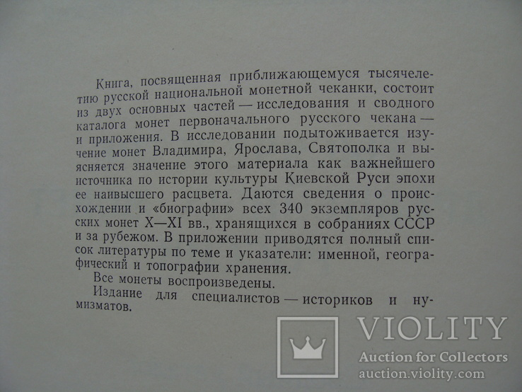 Тысячелетие древнейших монет России. (16), фото №5