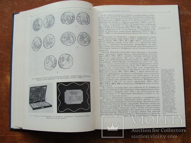 Тысячелетие древнейших монет России. (16), фото №6