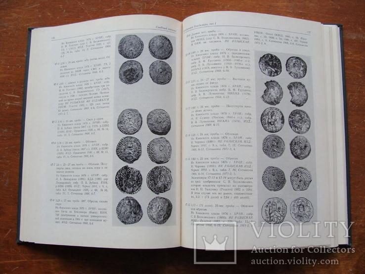 Тысячелетие древнейших монет России. (16), фото №8