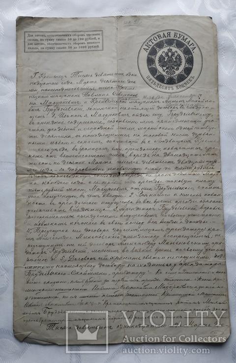 Актовая бумага 1911 год, фото №2
