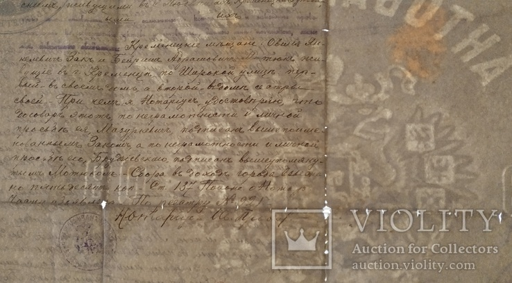 Актовая бумага 1911 год, фото №4