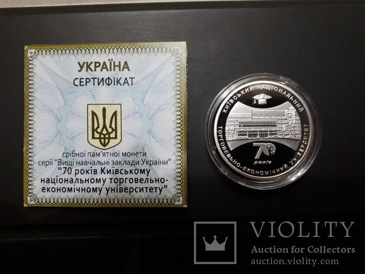 70 років Київському національному торговельно-економічному університету КНТЕУ