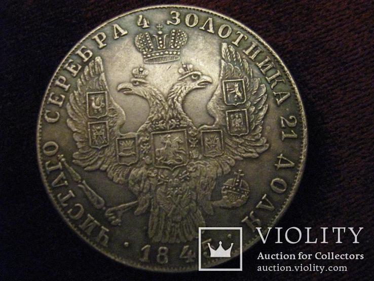 Монета рубль 1845 года Николай 1 копия, фото №3