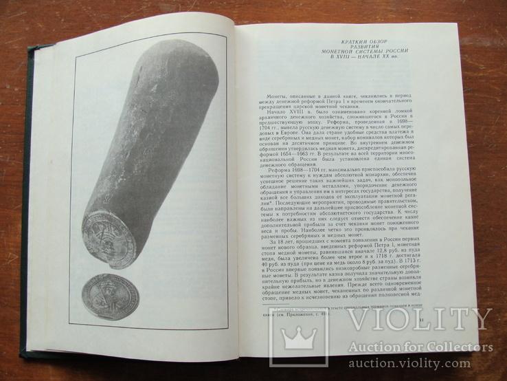 Монеты России 1700 - 1917 В.В. Уздеников. (18), фото №4