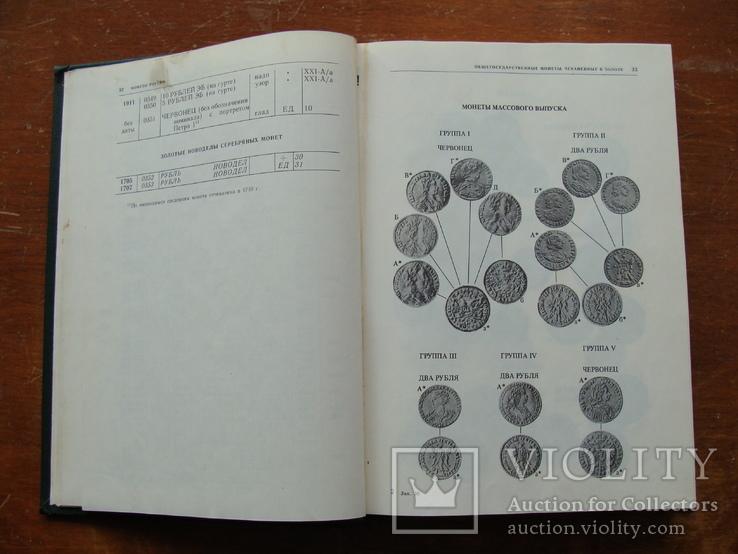 Монеты России 1700 - 1917 В.В. Уздеников. (18), фото №5