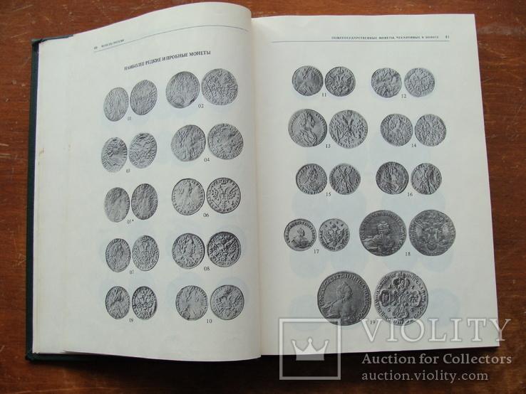 Монеты России 1700 - 1917 В.В. Уздеников. (18), фото №7