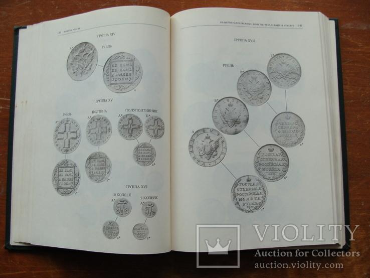 Монеты России 1700 - 1917 В.В. Уздеников. (18), фото №9