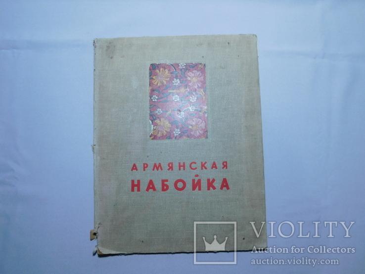 Армянская набойка. Москва 1953, фото №2