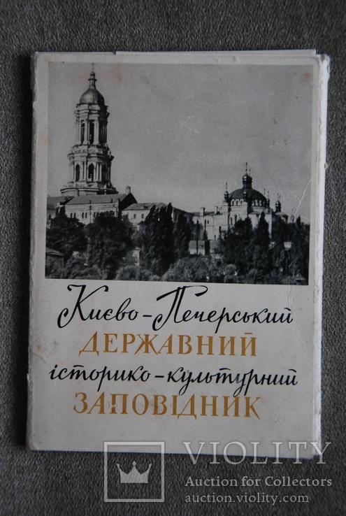 Києво-печерський державний історико-культурний заповідник, фото №2