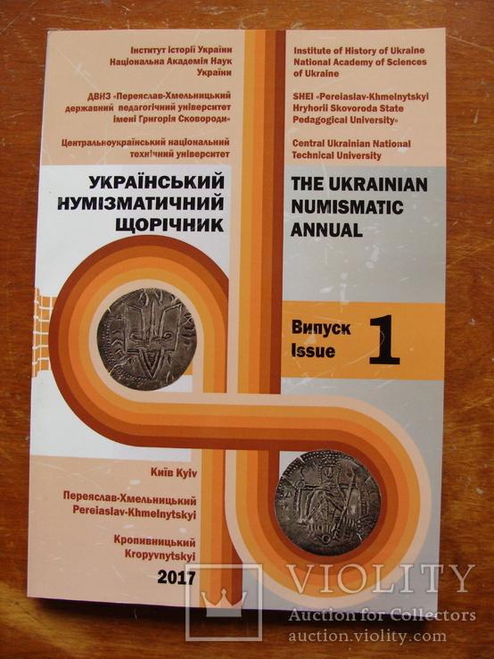 Український нумізматичний щорічник випуск 1 (28), фото №2
