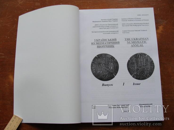 Український нумізматичний щорічник випуск 1 (28), фото №3