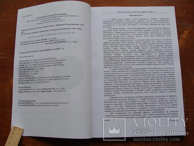 Український нумізматичний щорічник випуск 1 (28), фото №4