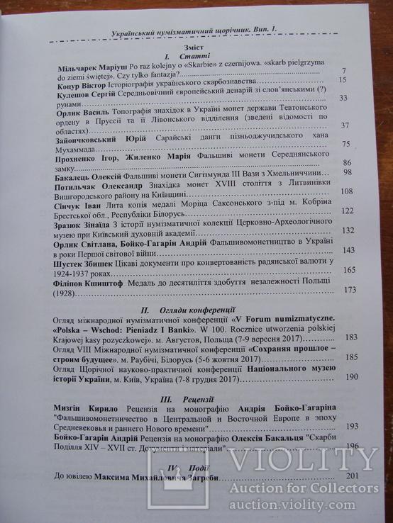 Український нумізматичний щорічник випуск 1 (28), фото №5