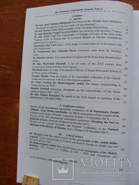 Український нумізматичний щорічник випуск 1 (28), фото №6