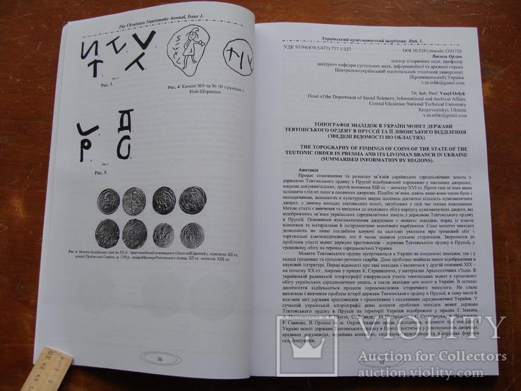 Український нумізматичний щорічник випуск 1 (28), фото №7