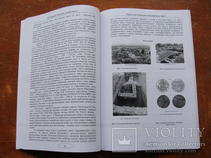 Український нумізматичний щорічник випуск 1 (28), фото №9