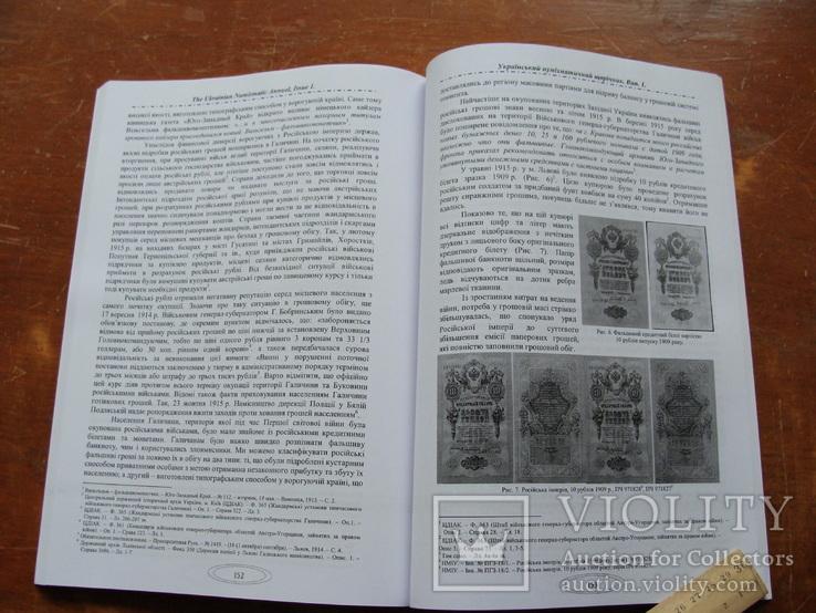 Український нумізматичний щорічник випуск 1 (28), фото №11