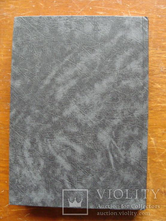 Римские Монеты. Н.А. Флорова М.Г. Абрамзон (30), фото №9