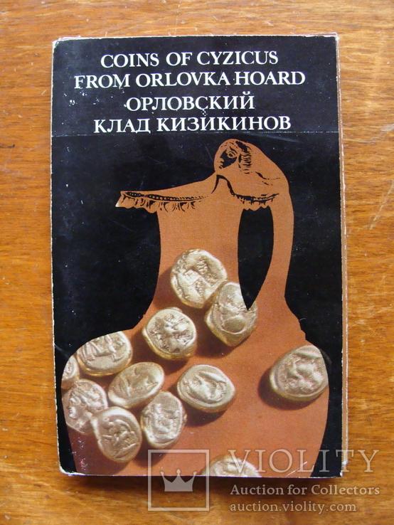 Орловский клад Кизикинов (32), фото №2