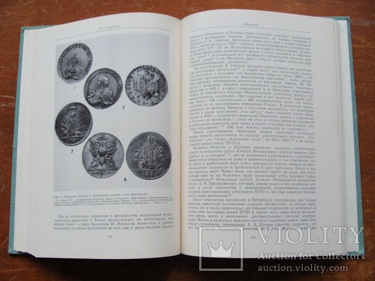 Прошлое нашей родины в памятниках нумизматики (34), фото №10