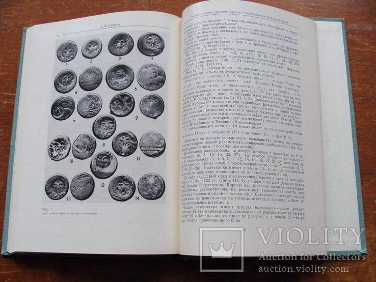 Прошлое нашей родины в памятниках нумизматики (34), фото №12