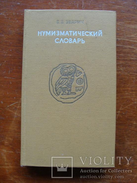 Нумизматический словарь (35), фото №2
