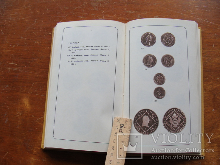 Нумизматический словарь (35), фото №7