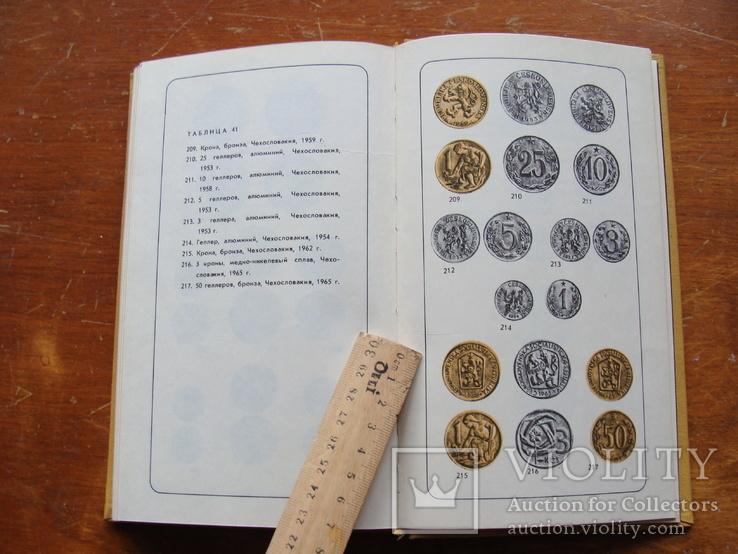 Нумизматический словарь (35), фото №9