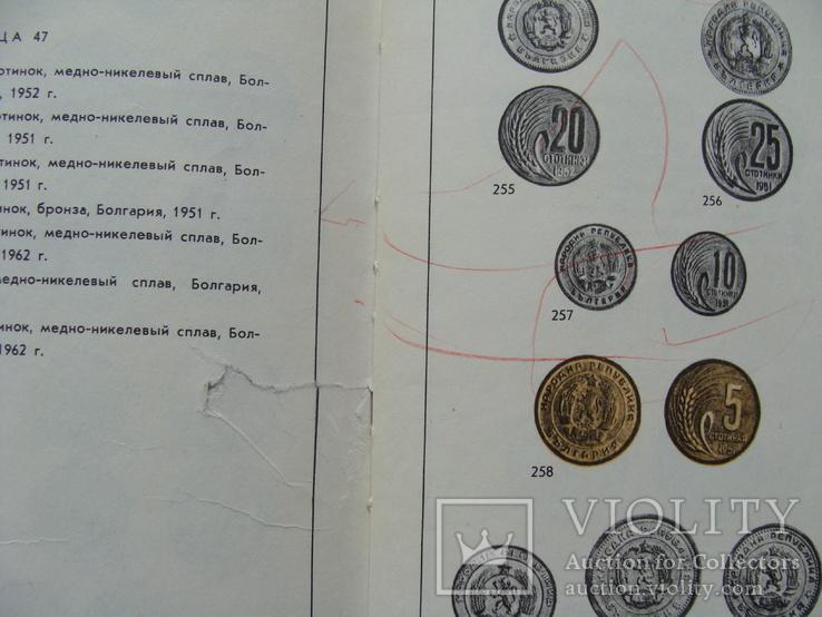 Нумизматический словарь (35), фото №11