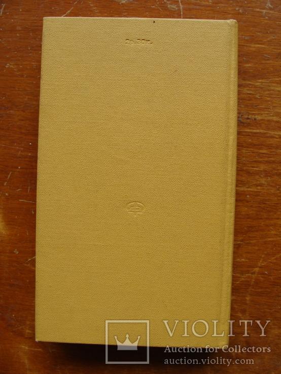 Нумизматический словарь (35), фото №12