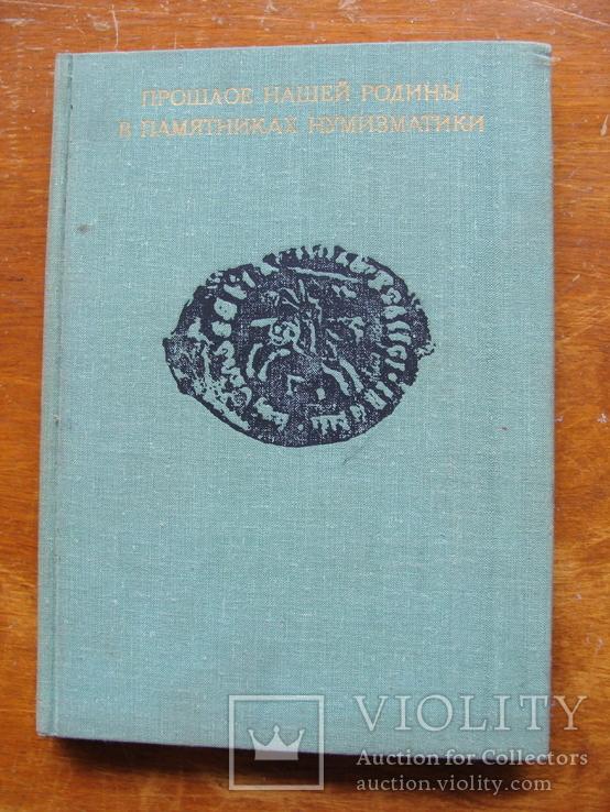 Прошлое нашей родины в памятниках нумизматики (36), фото №2