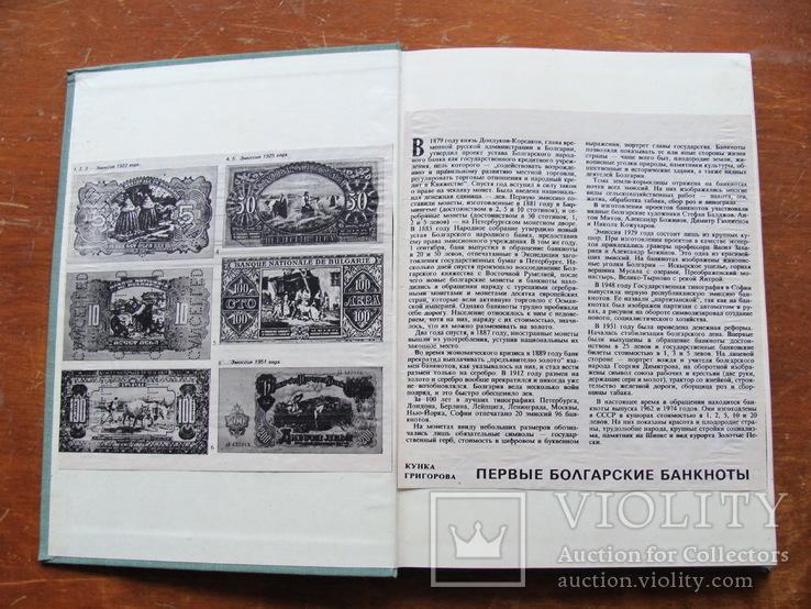 Прошлое нашей родины в памятниках нумизматики (36), фото №4