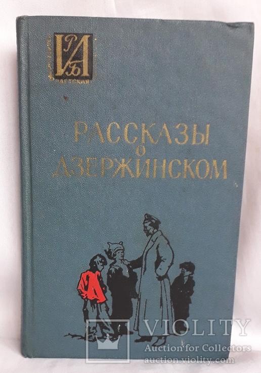 Рассказы о Дзержинском (Сборник воспоминаний), фото №2
