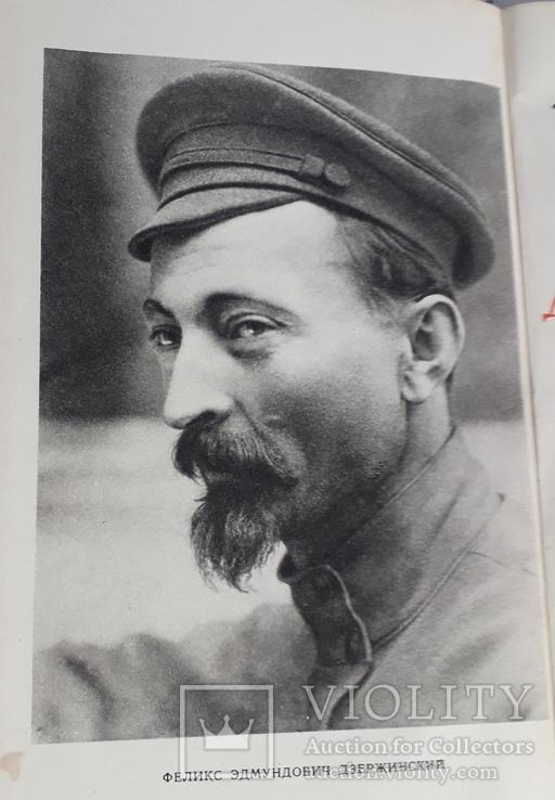 Рассказы о Дзержинском (Сборник воспоминаний), фото №4