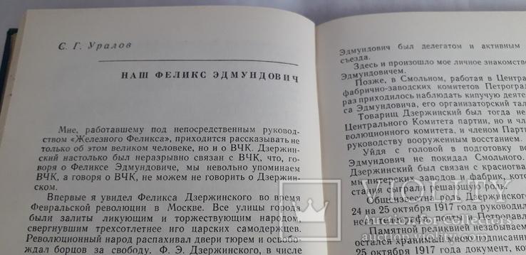 Рассказы о Дзержинском (Сборник воспоминаний), фото №5