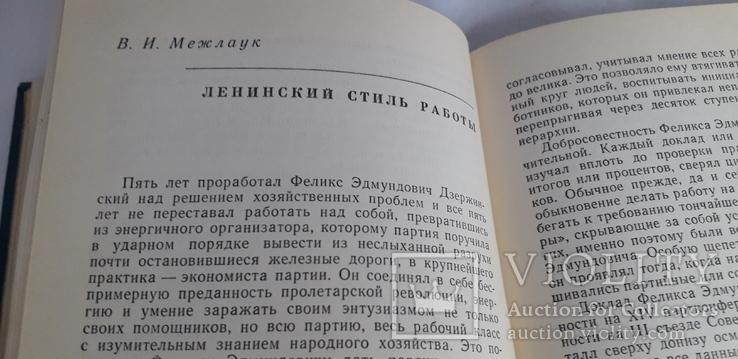 Рассказы о Дзержинском (Сборник воспоминаний), фото №6
