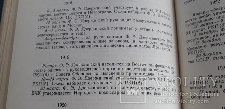 Рассказы о Дзержинском (Сборник воспоминаний), фото №7