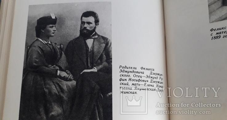 Рассказы о Дзержинском (Сборник воспоминаний), фото №9