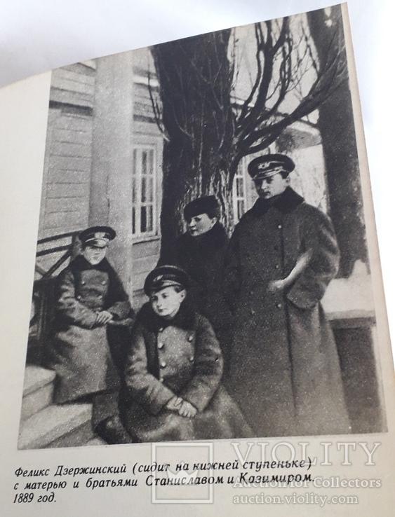 Рассказы о Дзержинском (Сборник воспоминаний), фото №11