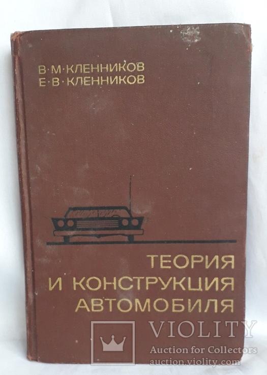 """В.М.Кленников и Е.В.Кленников """"Теория и конструкция автомобиля"""", фото №2"""