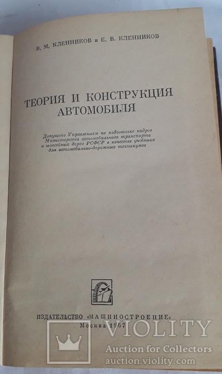 """В.М.Кленников и Е.В.Кленников """"Теория и конструкция автомобиля"""", фото №3"""