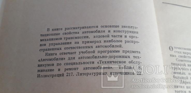 """В.М.Кленников и Е.В.Кленников """"Теория и конструкция автомобиля"""", фото №4"""