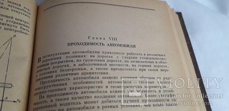 """В.М.Кленников и Е.В.Кленников """"Теория и конструкция автомобиля"""", фото №5"""