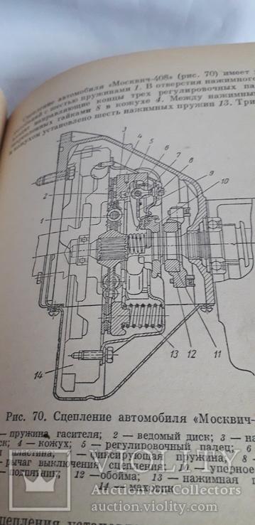 """В.М.Кленников и Е.В.Кленников """"Теория и конструкция автомобиля"""", фото №6"""