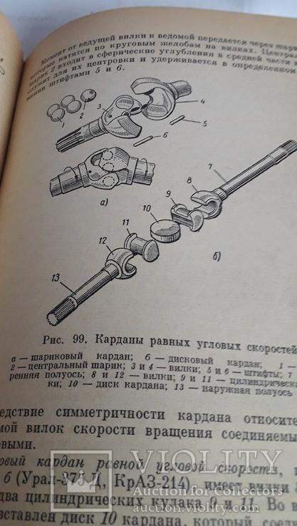 """В.М.Кленников и Е.В.Кленников """"Теория и конструкция автомобиля"""", фото №7"""